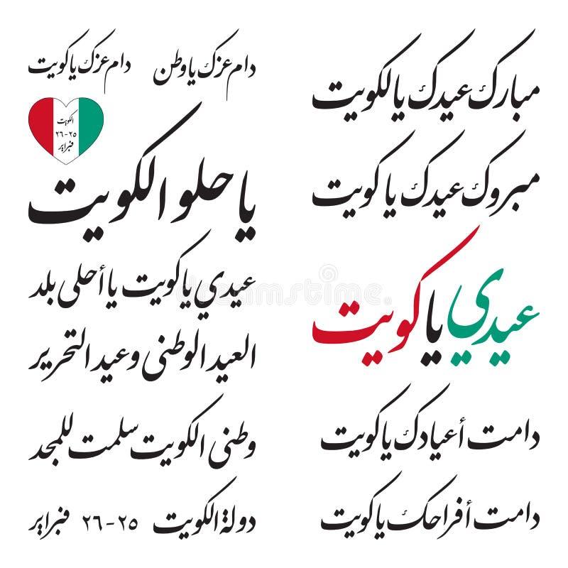 Uppsättning för hälsningar KUWAIT för NATIONELL DAG vektor illustrationer