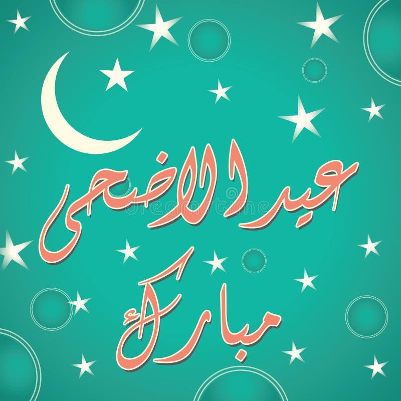Urdu/Arabska Islamska kaligrafia teksta Eid ul Adha Mosul royalty ilustracja