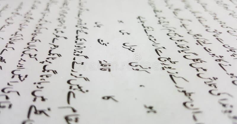 Urdu het Schrijven Kalligrafie met poëzie royalty-vrije stock foto's