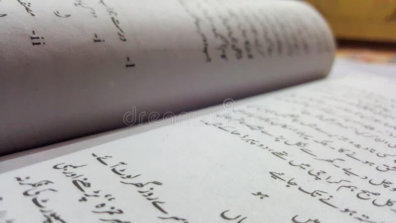 Urdu skrivande kalligrafi med poesi arkivbild
