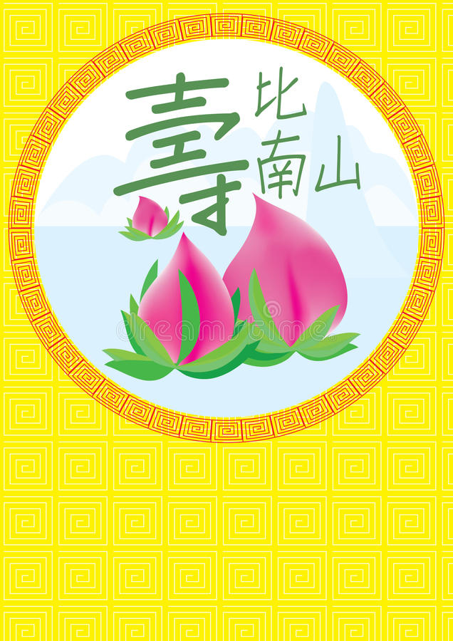 urodzinowej karty chińska eps brzoskwinia ilustracja wektor