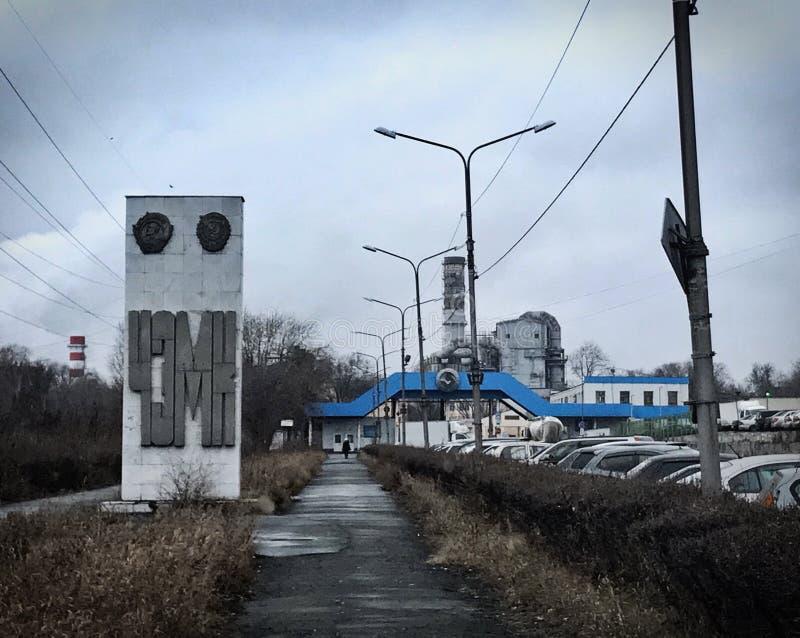 Usine de Chelyabinsk Electrometallurgical photographie stock libre de droits
