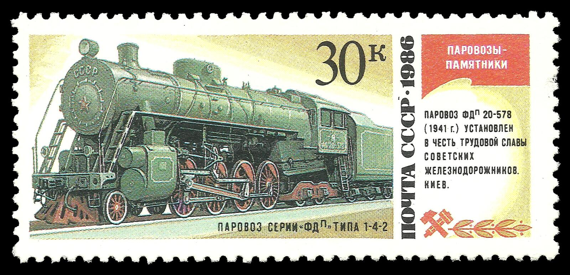 Steam locomotive FD Kiev royalty free stock image