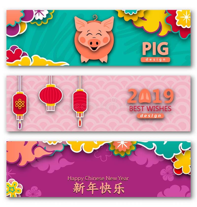 Ustawia Horisontal karty dla Szczęśliwego Chińskiego nowego roku, świnia - symbol 2019 nowy rok Przekładowy Chińskich charakterów royalty ilustracja