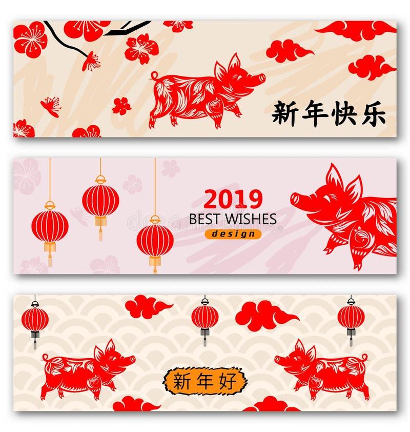 Ustawia sztandary dla Szczęśliwego Chińskiego nowego roku z Świniowatym zodiakiem, Kwitnie Sakura, lampiony Przekładowi Chińscy c royalty ilustracja
