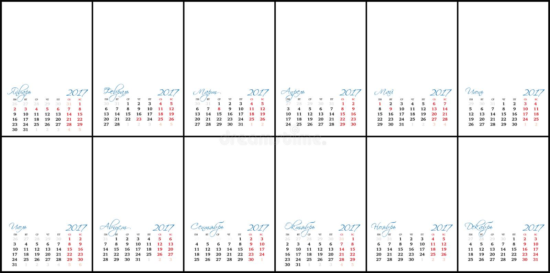 Väggkalendern för 2017 med det ryska tillståndet semestrar royaltyfri illustrationer