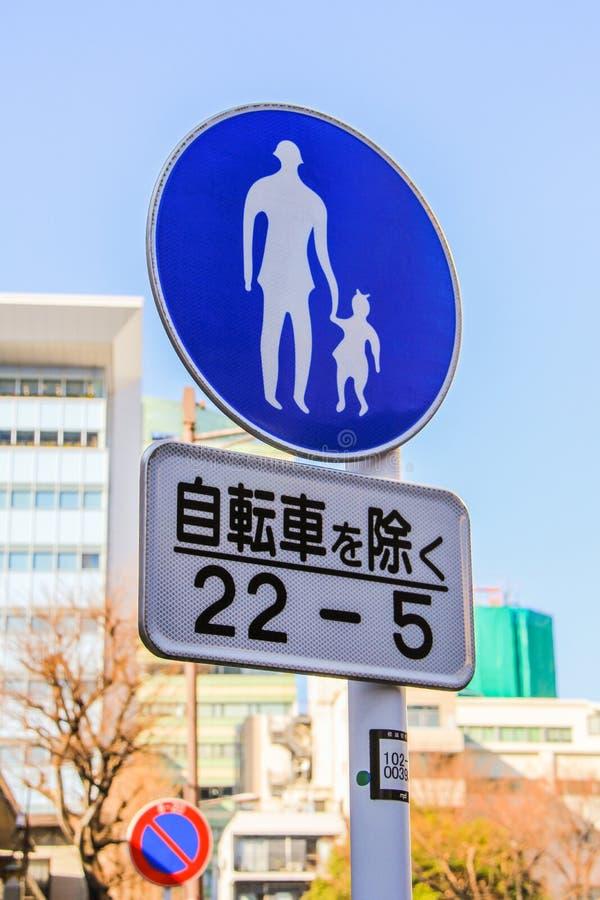 Vägmärke på den Tokyo gatan Vägtur runt om Tokyo royaltyfria foton
