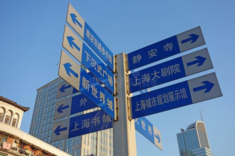 Vägmärken i shanghai royaltyfri fotografi