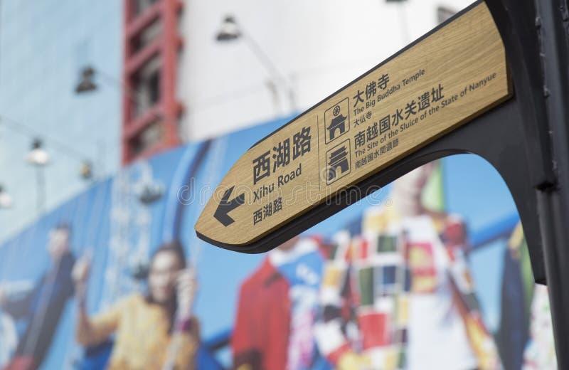 Vägriktningstecken på en gå gata av Guangzhou arkivbilder