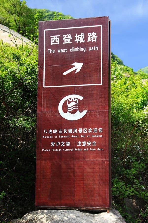 Västra klättringbana, stor vägg för kvarleva på Badaling fotografering för bildbyråer