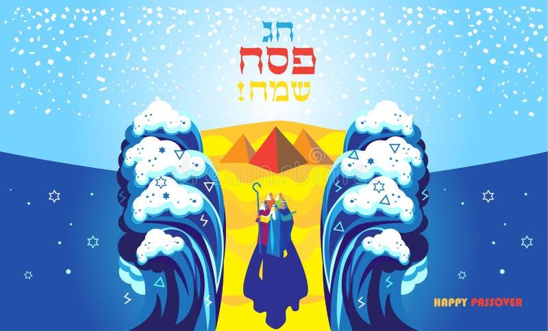 Vacances juives de pâque heureuse illustration stock