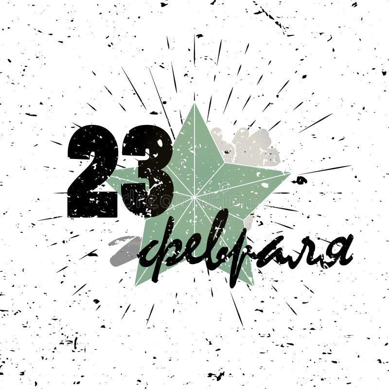 Vacances nationales 23 février russe Défenseur heureux de la typographie et de l'éclat de lettrage de patrie sur le vieux fond illustration de vecteur