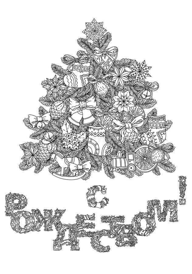 Vacances russes de vintage et Noël orthodoxe cyrillien Police de la Russie illustration de vecteur