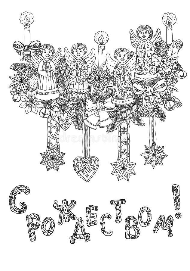 Vacances russes de vintage et Noël orthodoxe cyrillien Police de la Russie illustration stock