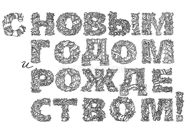 Vacances russes de vintage et Noël orthodoxe cyrillien Police de la Russie illustration libre de droits