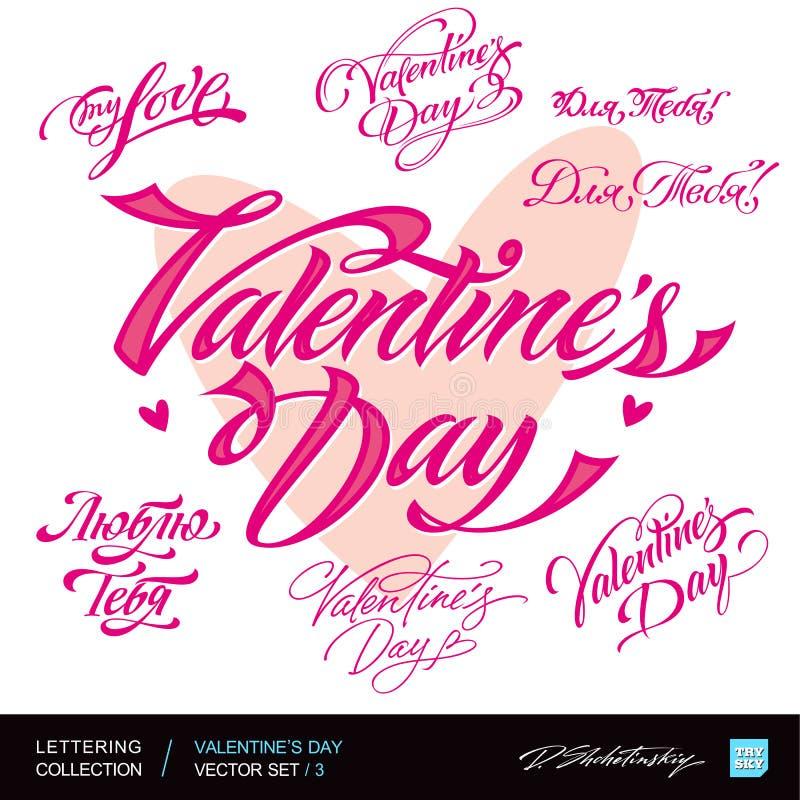 Valentin daguppsättning 3 stock illustrationer