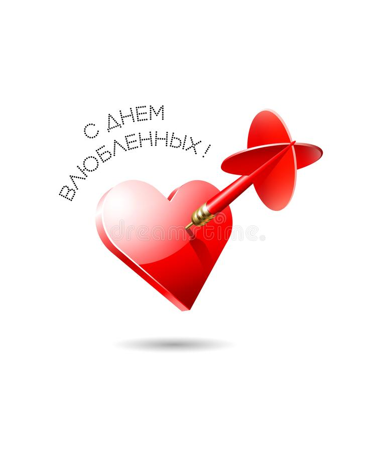 Free Valentine`s Day. 3D Red Heart With Dart Arrow Over White Background. Russian Language. Stock Photography - 107640322