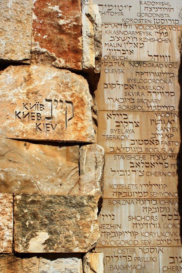 Valley of Jewish Communities of Ukraine in Jerusalem, Israel. Jerusalem, Israel - December 3, 2013: Valley of Jewish Communities of Ukraine, that were destroyed stock photography
