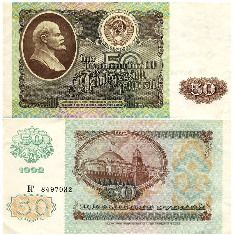 Vantagem soviética da denominação de 50 rublos imagem de stock