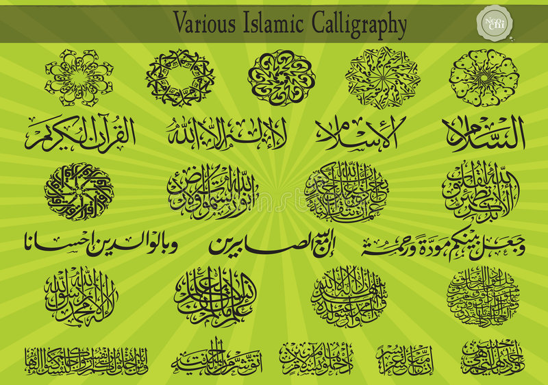 Varia calligrafia islamica illustrazione vettoriale