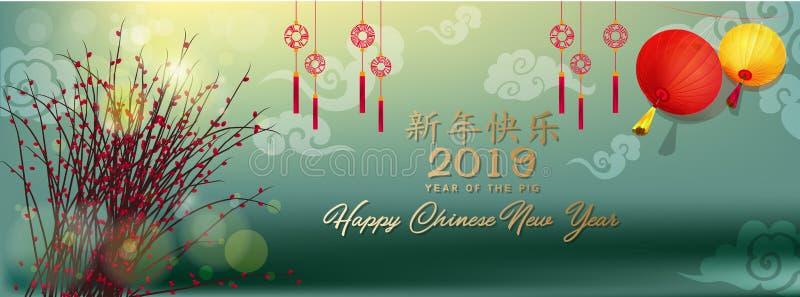 Vastgesteld Banner Gelukkig Chinees Nieuwjaar 2019, Jaar van het Varken maan nieuw jaar De Chinese karakters bedoelen Gelukkig Ni vector illustratie