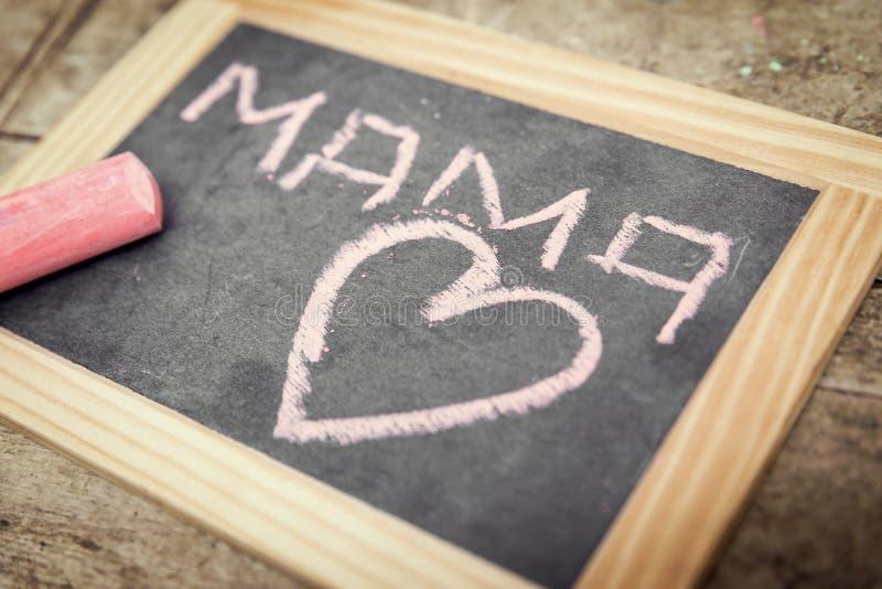 Vecchia ardesia con la mamma di parola e un cuore rosa, annata fotografie stock libere da diritti