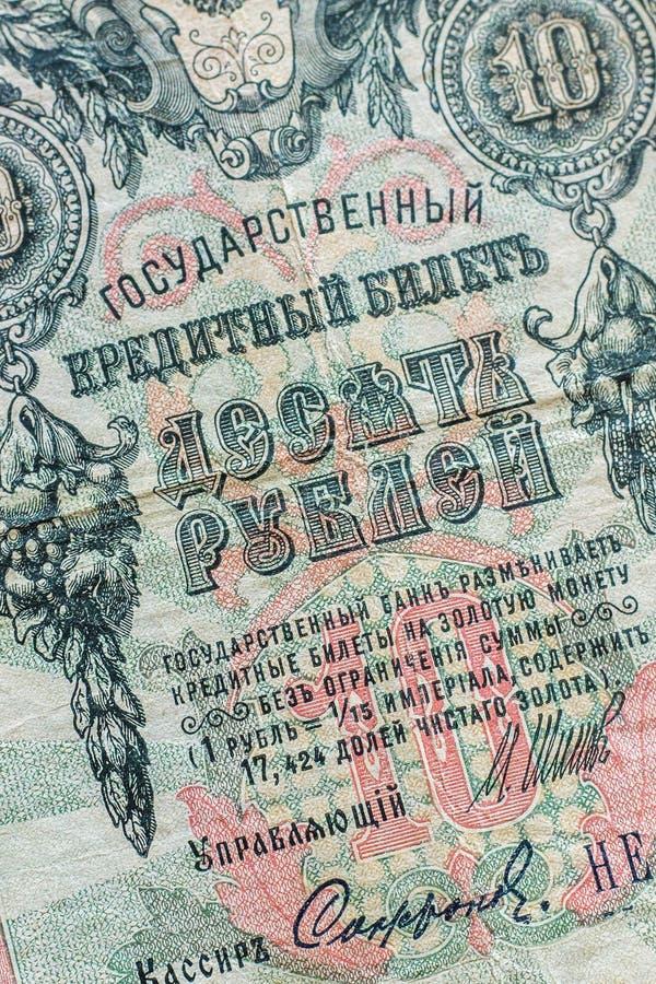 Vecchia banconota russa del frammento fotografia stock libera da diritti