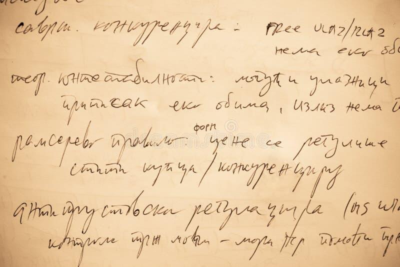 Vecchia scrittura a mano immagine stock libera da diritti