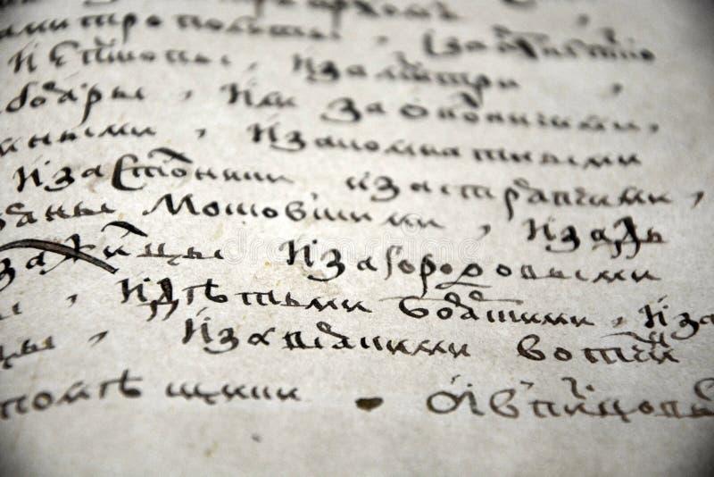 Vecchio manoscritto dei monaci fotografia stock