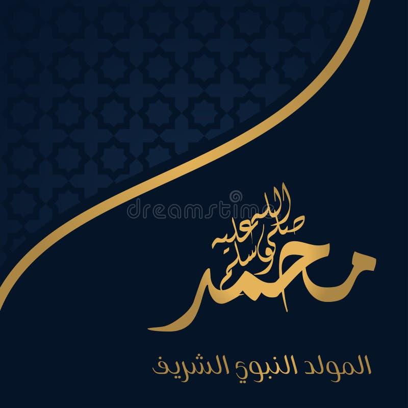 Vecteur d'Al Mawlid Al Nabawi Charif Conception de salutation islamique d'illustration Typographie d'Islmaic dans le bleu et la c illustration libre de droits