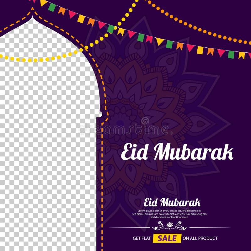 Vecteur de salutation de festival d'Eid Mubarak illustration libre de droits