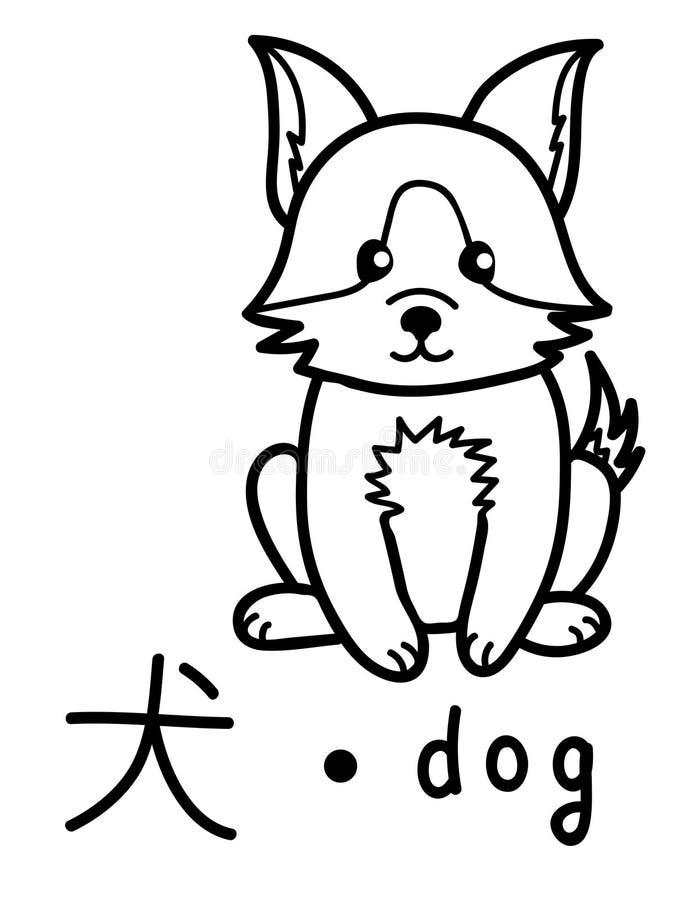 Vecteur japonais de flashcard de kanji de chien illustration de vecteur