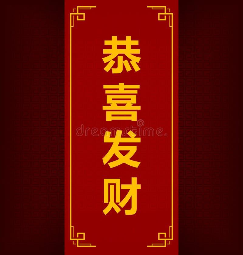 Vector текст китайского счастливого Нового Года вертикальный в традиционном письме фарфора в красном золоте бесплатная иллюстрация