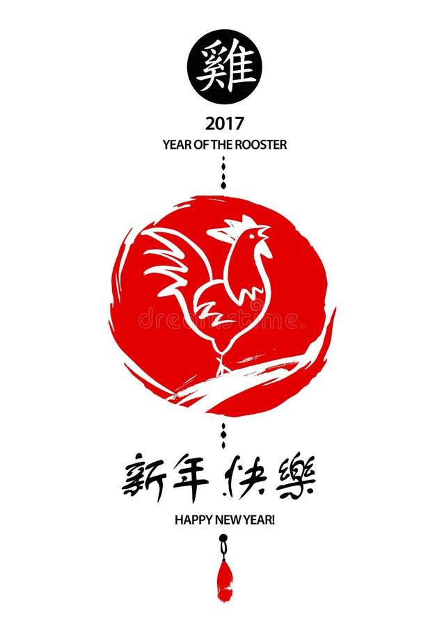 Vector элемент логотипа дизайна, логотипа, поздравительной открытки, плаката, одежды, открытки, календаря и приглашения с петухом бесплатная иллюстрация