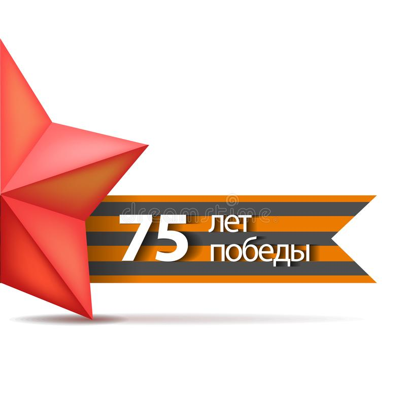 Free Vector Banner With The Inscription In Russian: 75 Years Of Victory. Holiday - 9 May. Victory Day Stock Photo - 150504160
