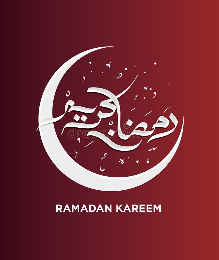 Vector caligráfico de Ramadan Karrem stock de ilustración