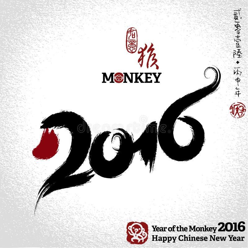 2016: Vector Chinees Jaar van de aap, Aziatisch Maanjaar vector illustratie