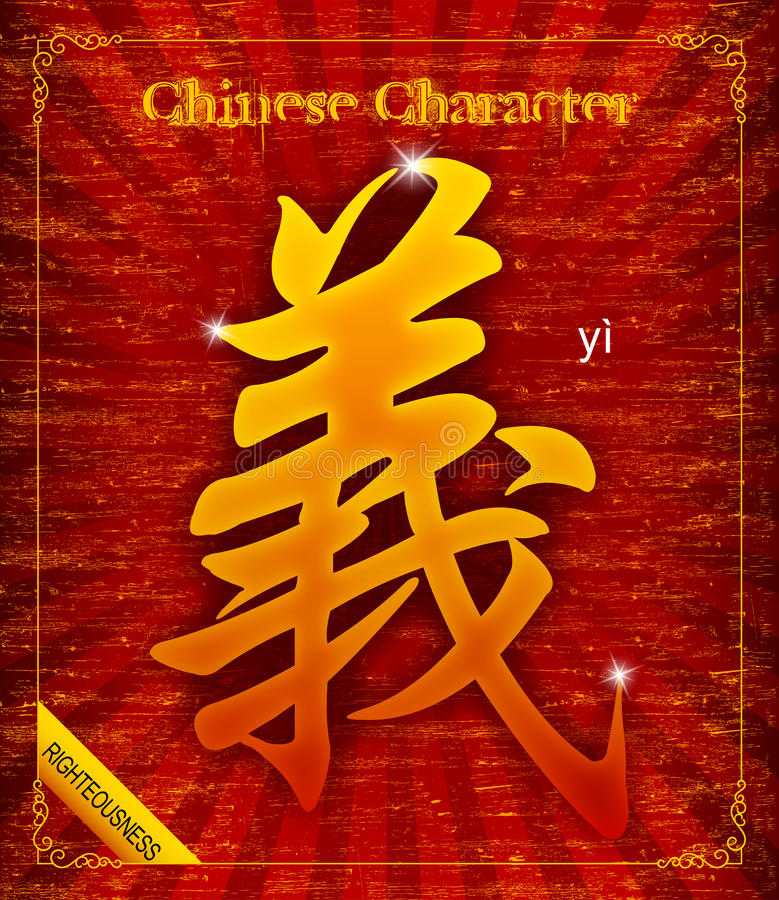 Vector Chinese character symbol about: Righteousness or justice stock illustration