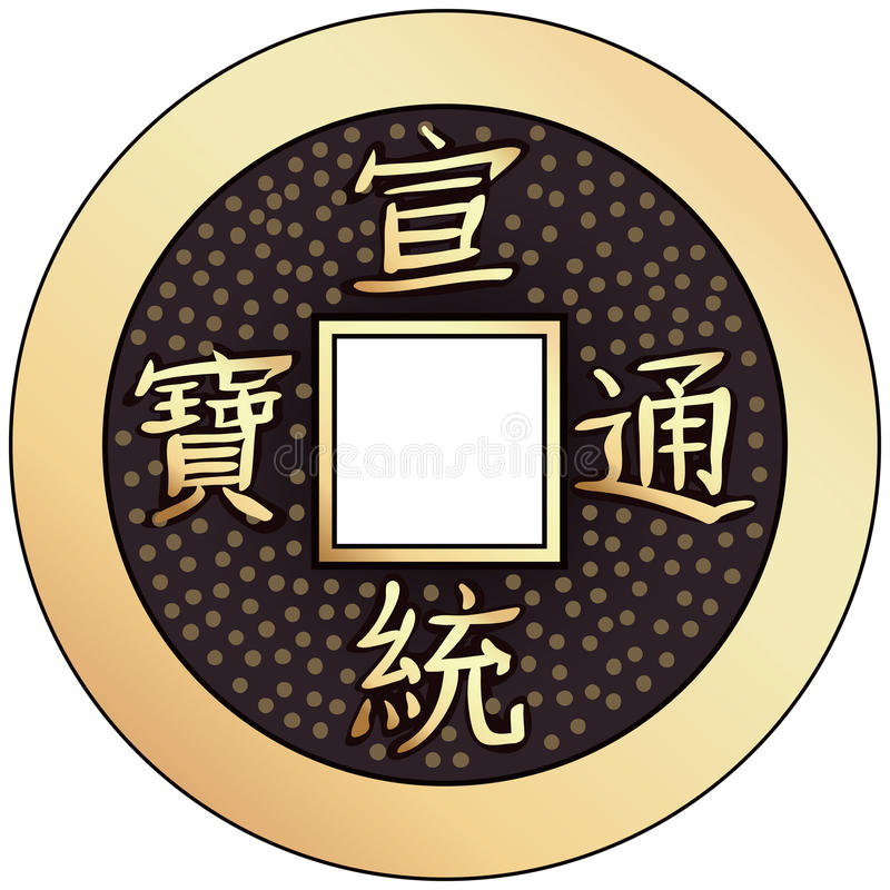 Vector Chinese coin feng shui royalty free illustration