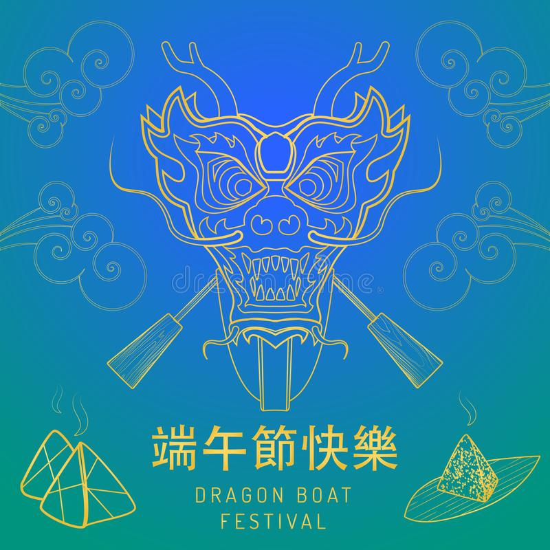 Vector chinese dragon boat festival. Vector gold colors outline postcard design Duanwu festival traditional Chinese character Zhonqziao poster with dragon boat stock illustration