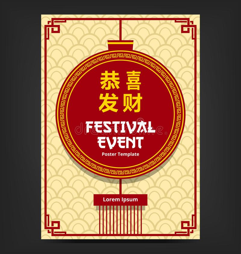 Download Vector Chinese New Year Festival Event Poster Template With Abstract Lampion Lantern Design Stock