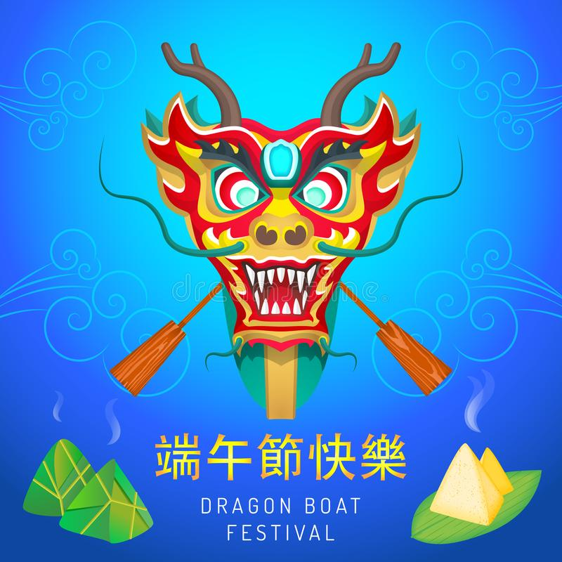 Vector chinese dragon boat festival. Vector colorful postcard design Duanwu festival traditional Chinese character Zhonqziao poster with dragon boat and zongzi royalty free illustration