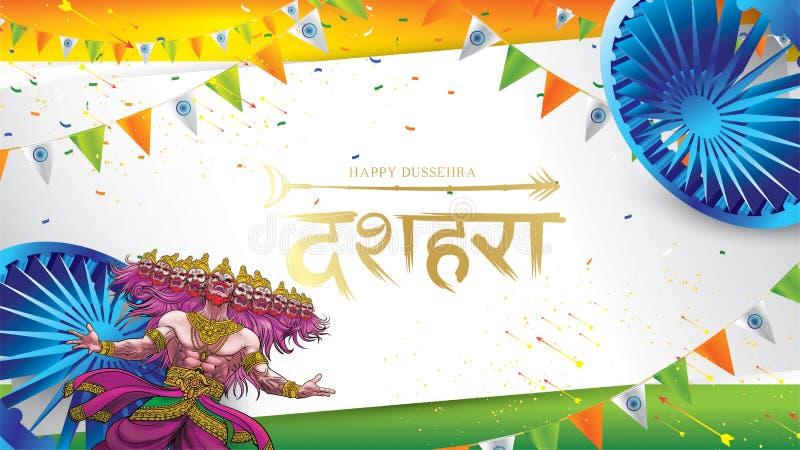 Vector el ejemplo de Lord Rama que mata a Ravana en el festival feliz del cartel de Dussehra Navratri de la India traducción: dus ilustración del vector