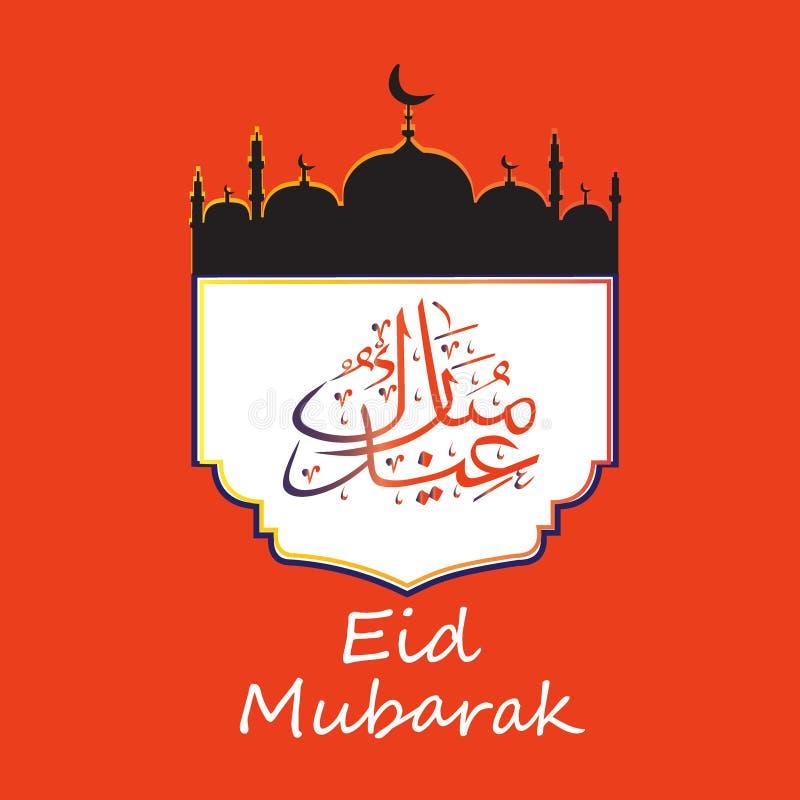 Vector feliz del día de fiesta de Eid Mubarak Of A stock de ilustración