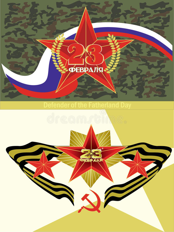 Vector Graphics Defender of the Fatherland Day stock images