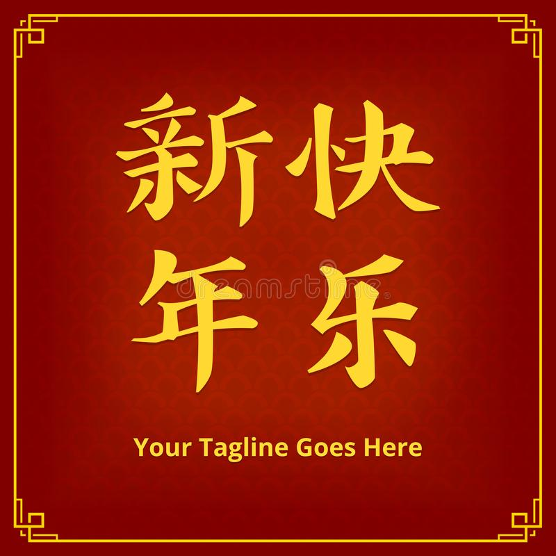 Vector happy new year text in traditional chinese language letter in red gold social media banner template vector illustration
