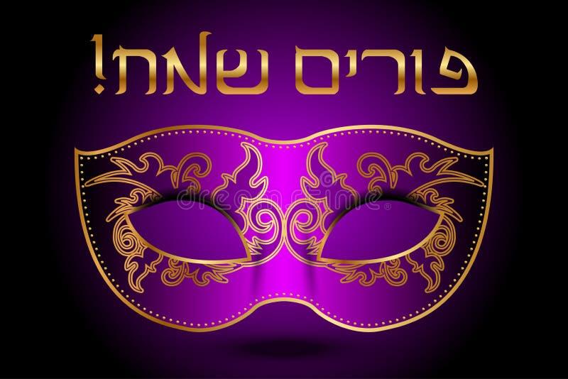 Happy Purim vector illustration