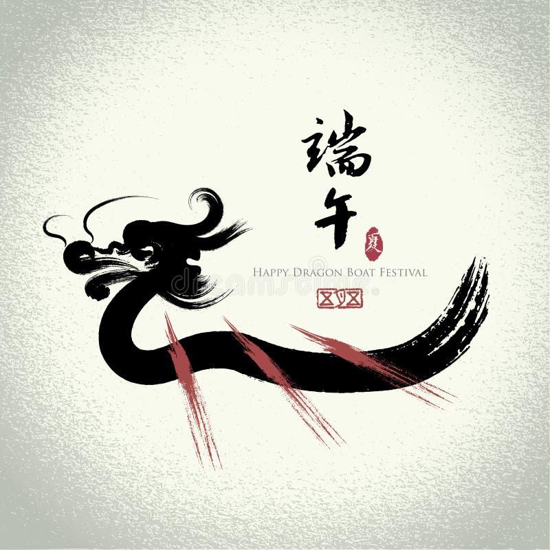 Vector: het Chinese festival van de draakboot royalty-vrije illustratie
