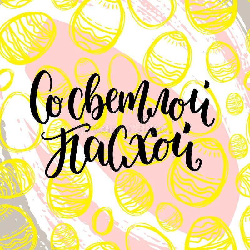 Vector illustratie Hand het getrokken elegante moderne borstel van letters voorzien met geel ei van Gelukkige Pasen in Rus voor o vector illustratie