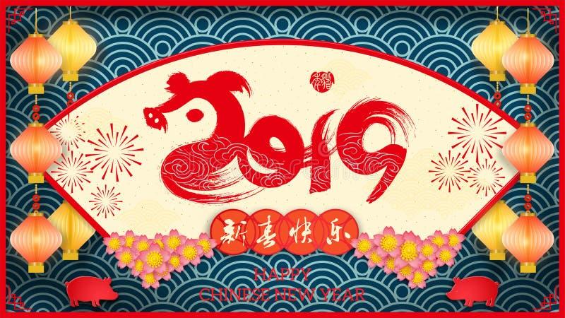 Vector illustratie 2019 het Gelukkige malplaatje van het Nieuwjaarontwerp, abstra royalty-vrije illustratie